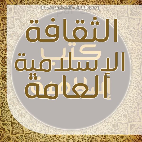 كتب الثقافة الإسلامية العامة مكتبة كتب إسلامية