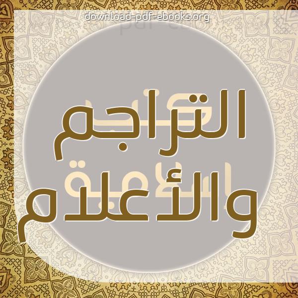 كتب التراجم والأعلام مكتبة كتب إسلامية