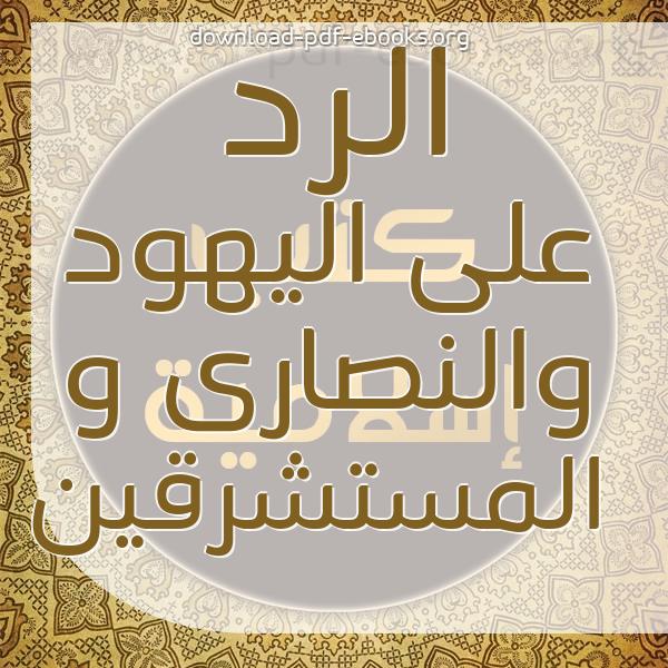 كتب الرد على اليهود والنصارى والمستشرقين مكتبة كتب إسلامية
