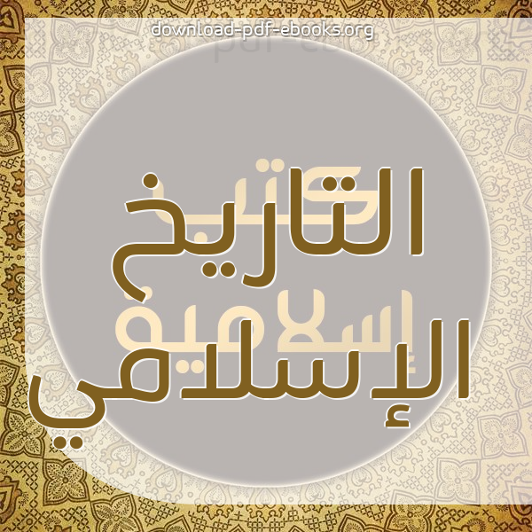 كتب التاريخ الإسلامي مكتبة كتب إسلامية