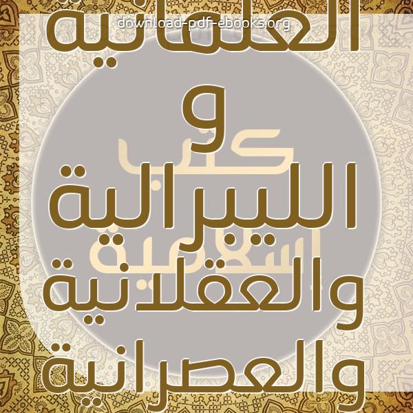 كتب الرد على العلمانية والليبرالية والعقلانية والعصرانية والحداثة.. مكتبة كتب إسلامية