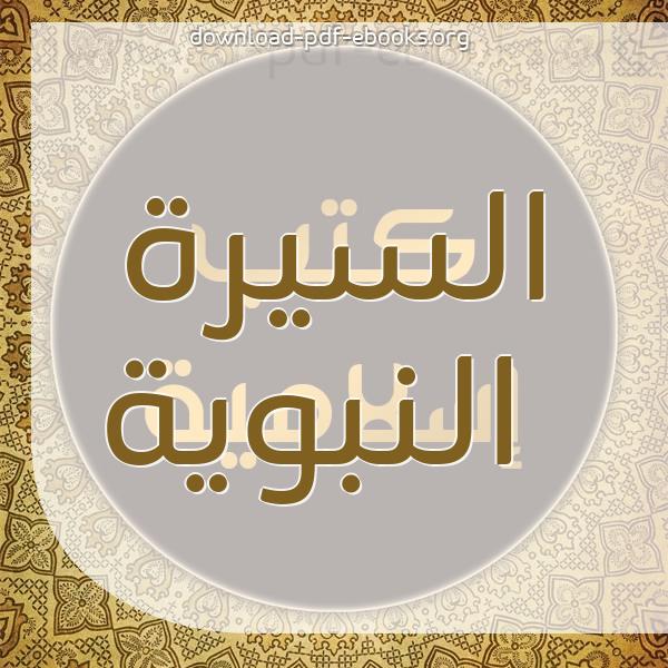 كتب السيرة النبوية مكتبة كتب إسلامية