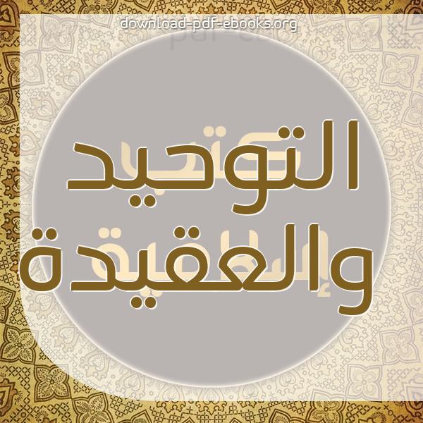 كتب التوحيد والعقيدة مكتبة كتب إسلامية