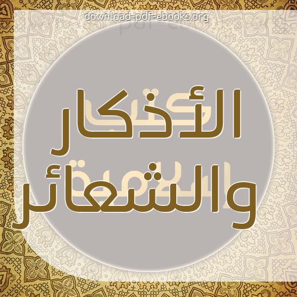 كتب الأذكار والمأثورات مكتبة كتب إسلامية