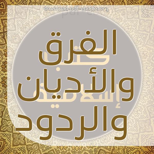كتب الفرق والأديان  مكتبة كتب إسلامية