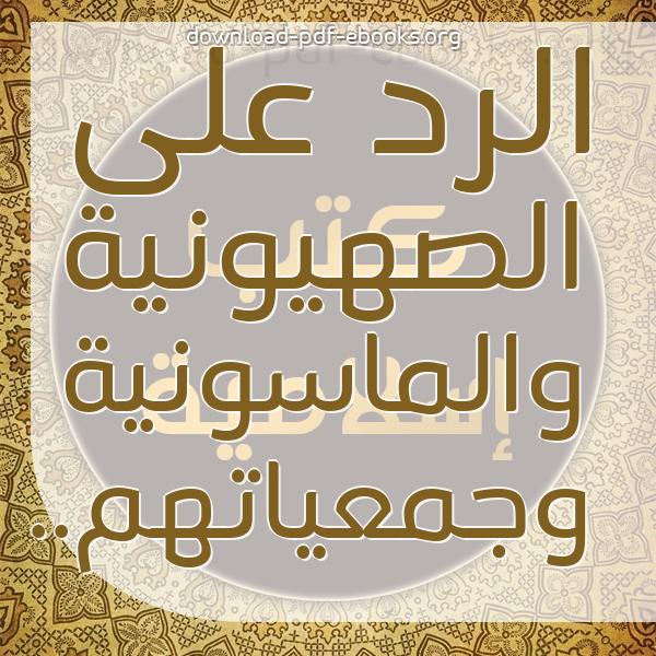 كتب الرد على الصهيونية والماسونية وجمعياتهم.. مكتبة كتب إسلامية