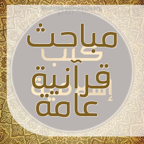 كتب مباحث قرآنية عامة مكتبة كتب إسلامية
