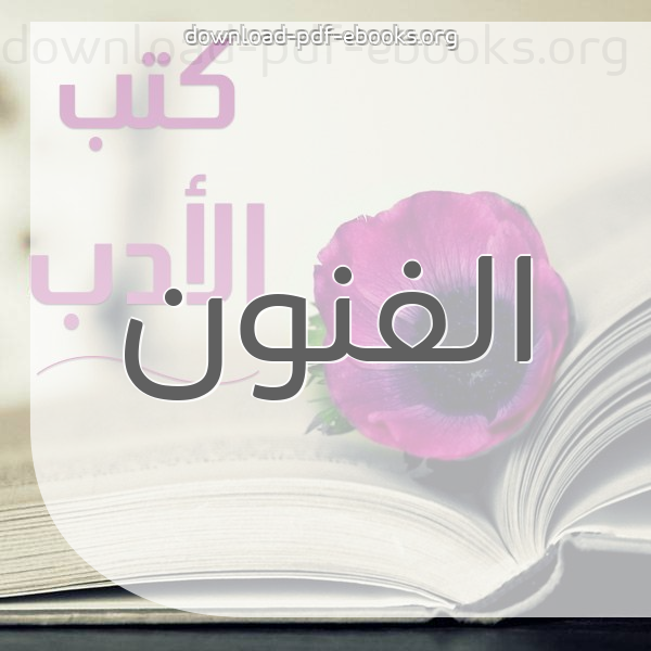 أفضل  كتب الفنون مكتبة كتب الأدب