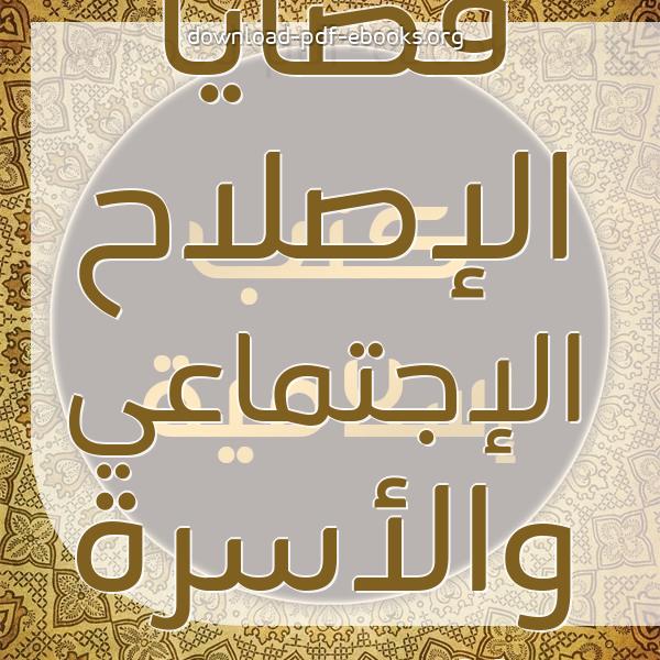 كتب قضايا الإصلاح الإجتماعي والأسرة والمجتمع مكتبة كتب إسلامية