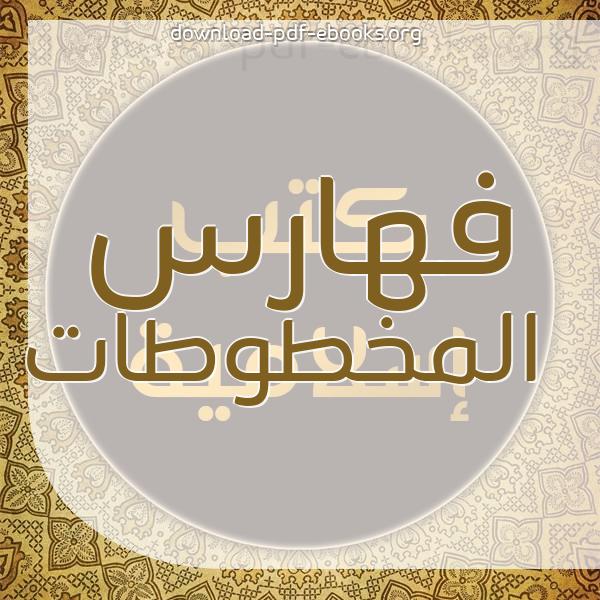 كتب فهارس المخطوطات مكتبة كتب إسلامية