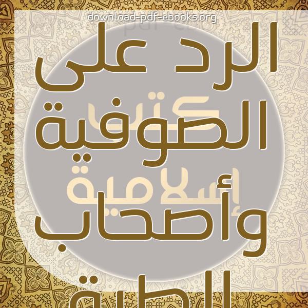 كتب الرد على الصوفية وأصحاب الطرق مكتبة كتب إسلامية