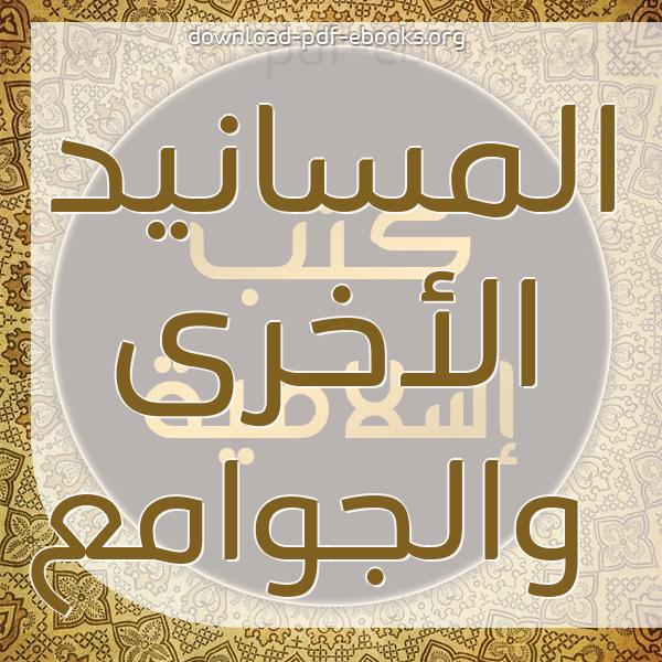 كتب المسانيد الأخرى والجوامع مكتبة كتب إسلامية