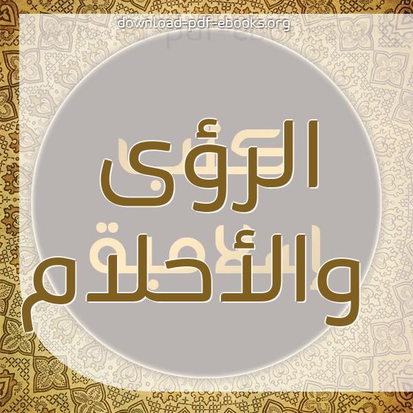 كتب الرؤى والأحلام مكتبة كتب إسلامية