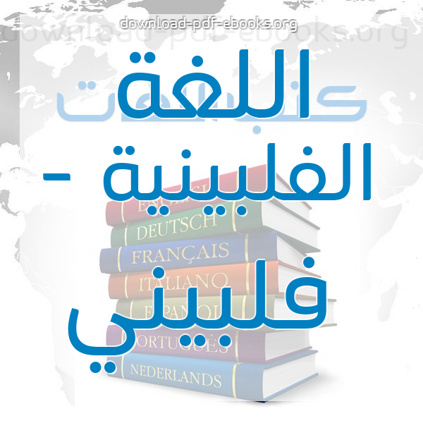 كتب اللغة الفلبينية - فلبيني مكتبة كتب تعلم اللغات