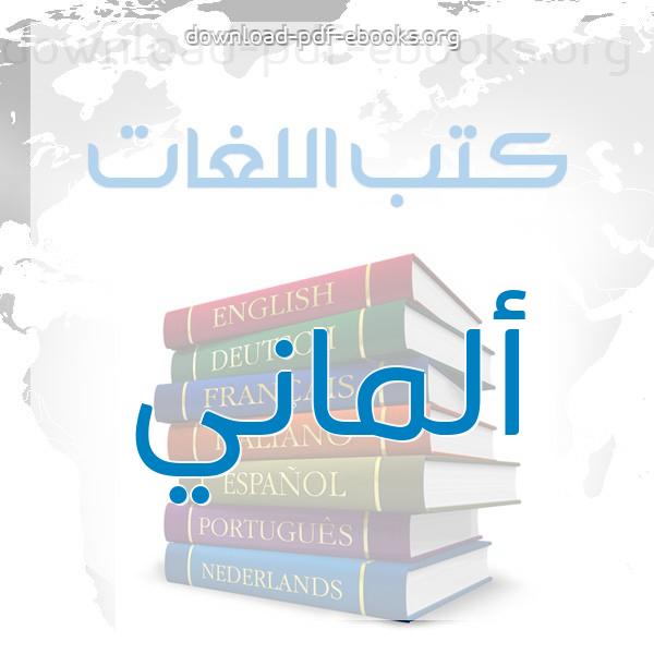 كتب Deutsch - ألماني مكتبة كتب تعلم اللغات