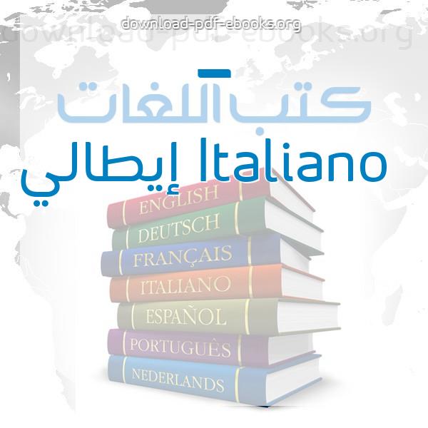 كتب Italiano - إيطالي مكتبة كتب تعلم اللغات