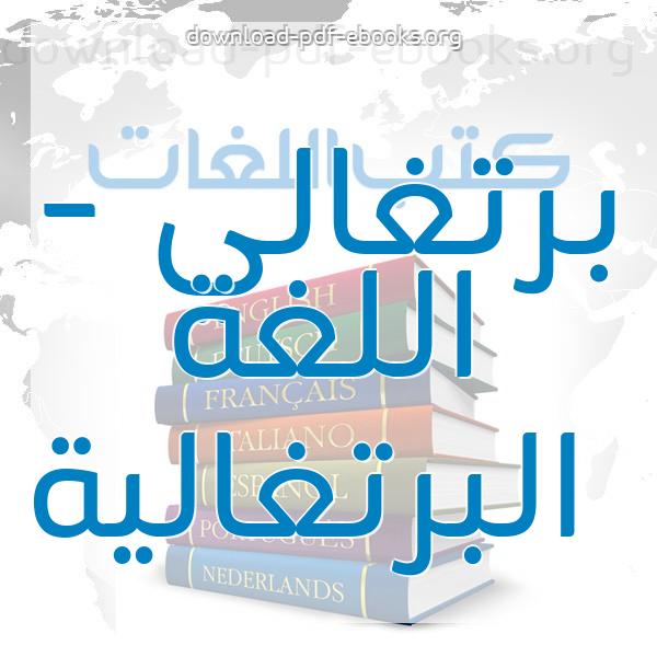 كتب برتغالي - اللغة البرتغالية مكتبة كتب تعلم اللغات