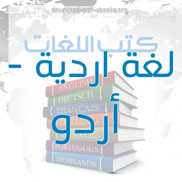 كتب اردو - أردو مكتبة كتب تعلم اللغات