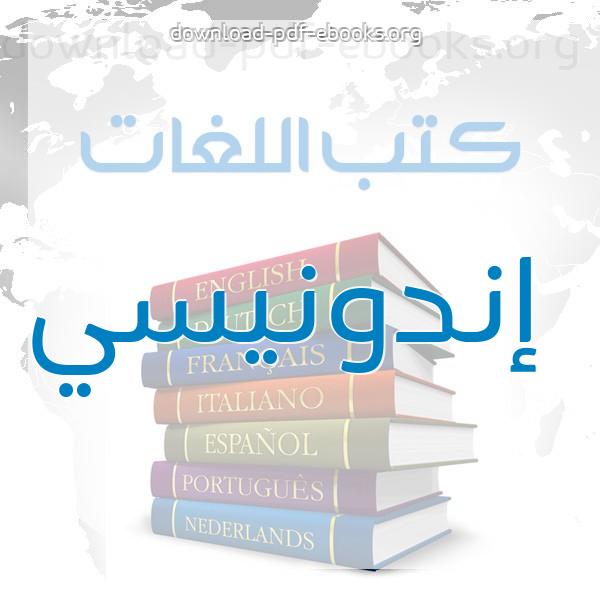 كتب  إندونيسي مكتبة كتب تعلم اللغات