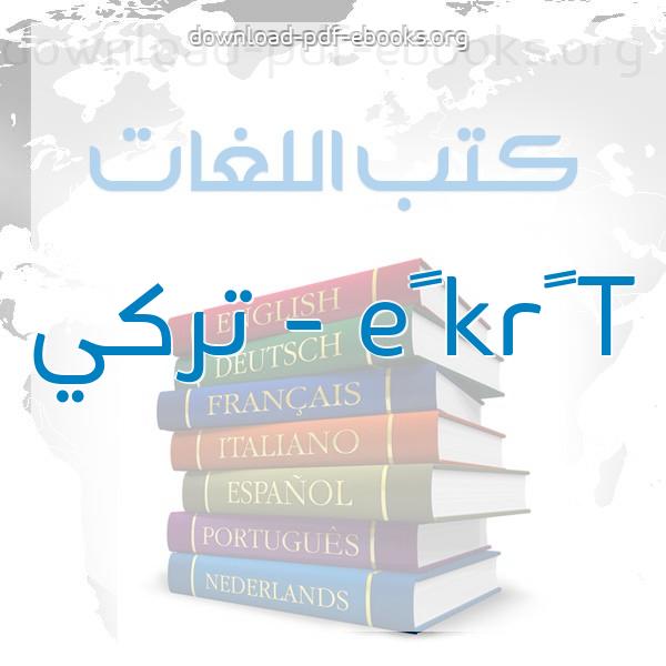 كتب Türkçe - تركي مكتبة كتب تعلم اللغات
