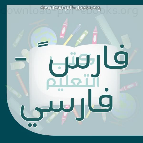 كتب  اللغة الفارسية مكتبة الكتب التعليمية