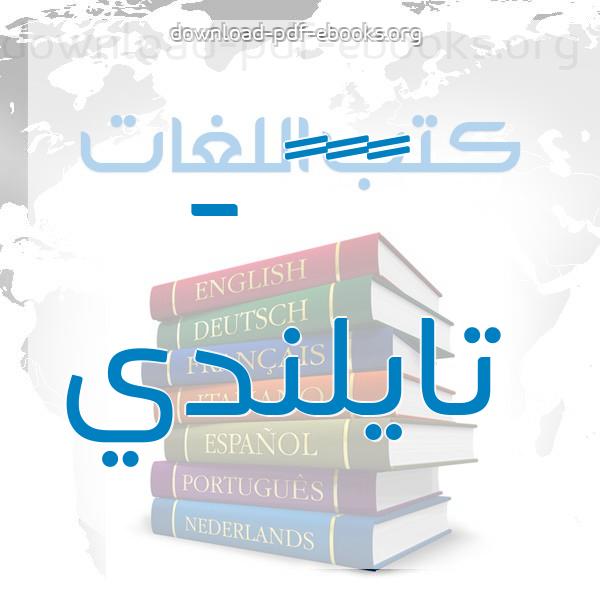 كتب ไทย - تايلندي مكتبة كتب تعلم اللغات