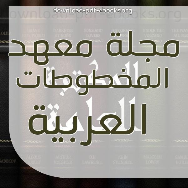كتب مجلة معهد المخطوطات العربية مكتبة الكتب و الموسوعات العامة