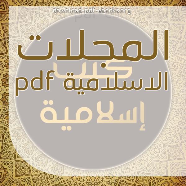 كتب المجلات الاسلامية pdf مكتبة كتب إسلامية