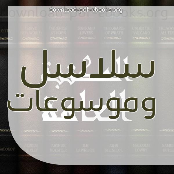 كتب سلاسل وموسوعات مكتبة الكتب و الموسوعات العامة