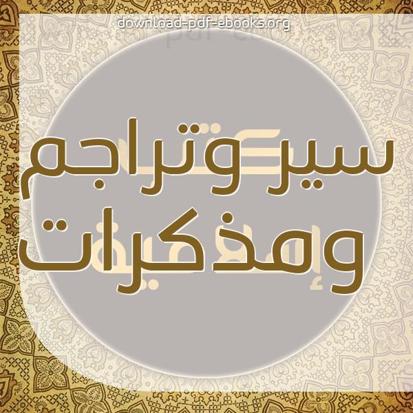 كتب سير وتراجم ومذكرات مكتبة كتب إسلامية