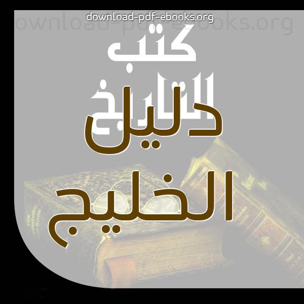 كتب دليل الخليج مكتبة كتب التاريخ و الجغرافيا