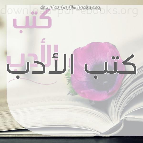 كتب الأدب ، كتب الأدب العربى الحديث ، اشهر كتب الادب العربى ، كتب ادبية مشهورة PDF