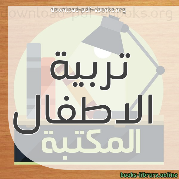 كتب تربية الاطفال مكتبة الطفل قصص و مجلات