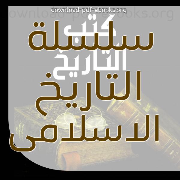 كتب سلسلة التاريخ الاسلامى مكتبة الكتب و الموسوعات العامة