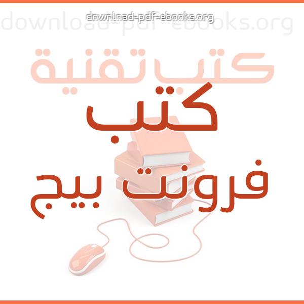 ❞ كتاب فرونت بيج لمحمد شلبي  ❝