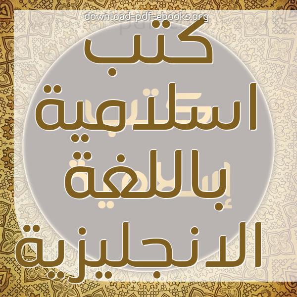 كتب  اسلامية باللغة الانجليزية مكتبة كتب إسلامية