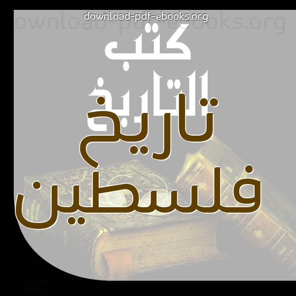 كتب تاريخ فلسطين مكتبة كتب التاريخ و الجغرافيا