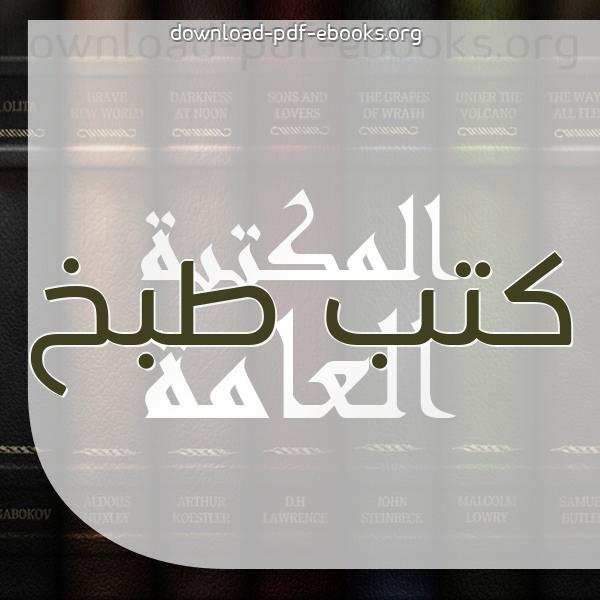 كتب  طبخ مكتبة كتب الطبخ و الديكور