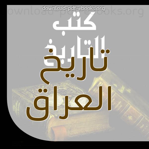 كتب تاريخ العراق مكتبة كتب التاريخ و الجغرافيا