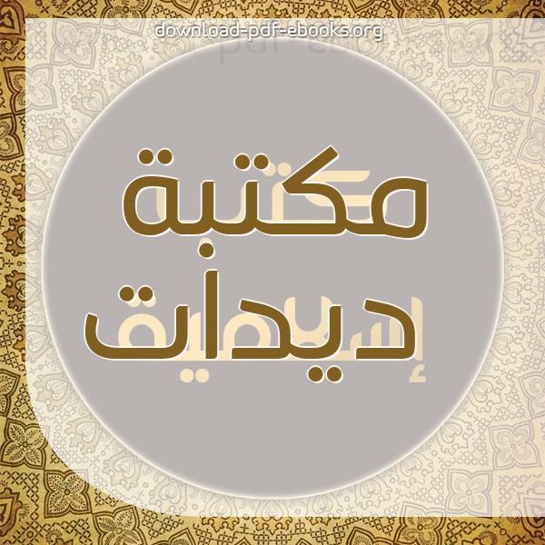 كتب مكتبة ديدات مكتبة كتب إسلامية