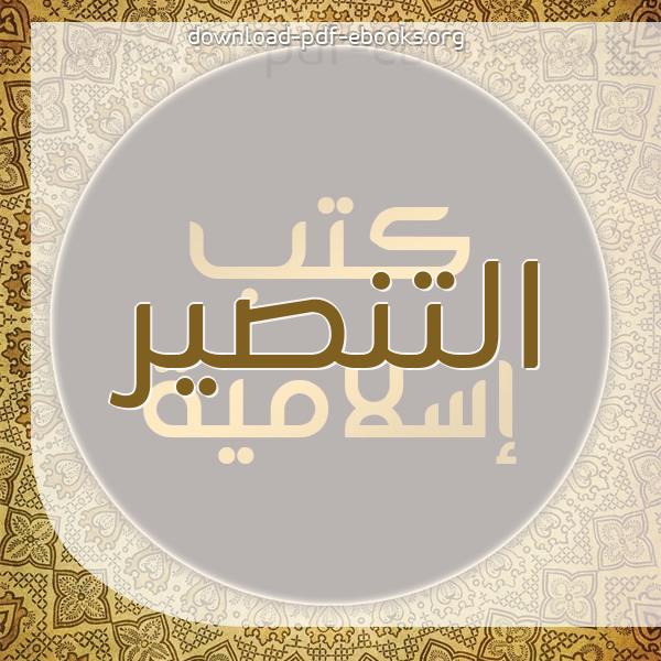 كتب التنصير مكتبة كتب إسلامية