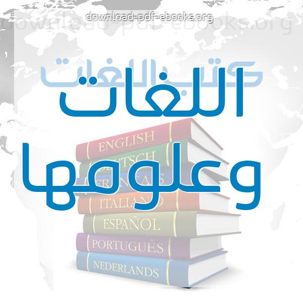 كتب اللغات وعلومها مكتبة كتب تعلم اللغات