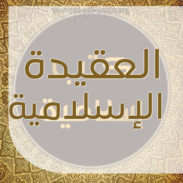 كتب العقيدة الإسلامية مكتبة كتب إسلامية