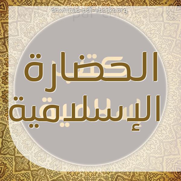 كتب الحضارة الإسلامية مكتبة كتب إسلامية