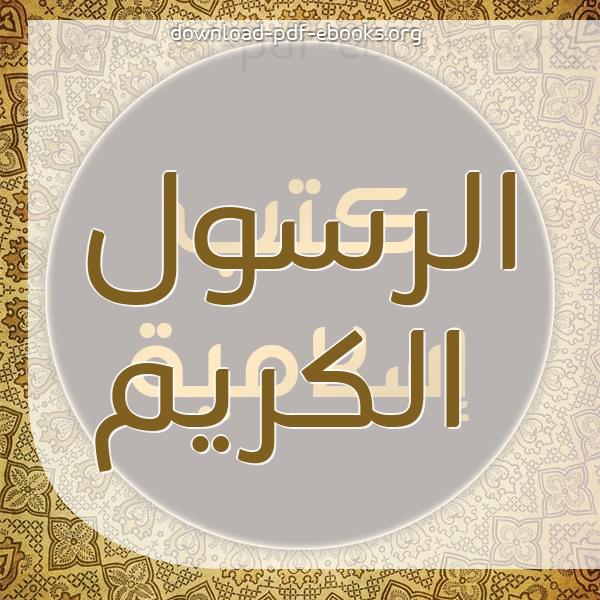 كتب الرسول الكريم مكتبة كتب إسلامية
