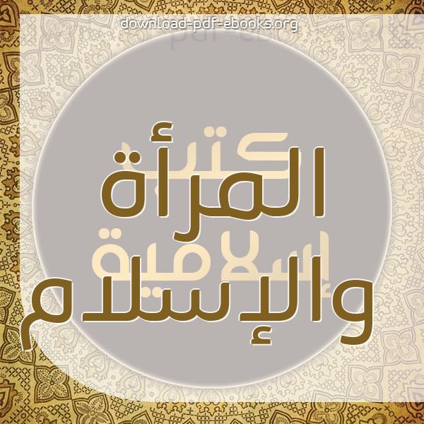 كتب المرأة والإسلام مكتبة كتب إسلامية