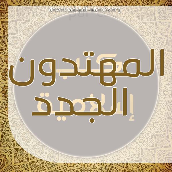 كتب المهتدون الجدد مكتبة كتب إسلامية