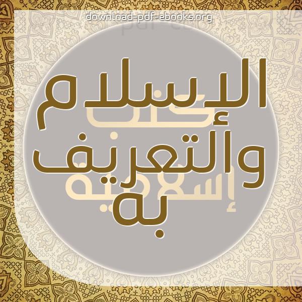 كتب الإسلام والتعريف به مكتبة كتب إسلامية