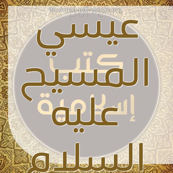 كتب عيسي المسيح عليه السلام  مكتبة كتب إسلامية