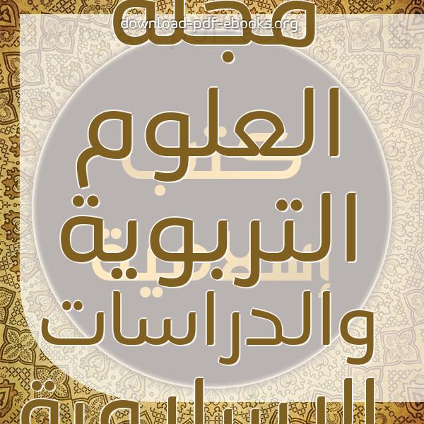 كتب مجلة العلوم التربوية والدراسات الإسلامية مكتبة كتب إسلامية